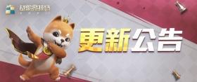 战歌竞技场7月23日更新公告 自定义英雄及英雄平衡性调整