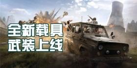 和平精英火力对决2.0即将上线 全新载具,武装上线
