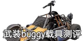 和平精英火力对决2.0蹦蹦怎么样 和平精英火力对决2.0武装buggy解析