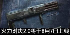 和平精英火力对决2.0将于8月7日上线 火力全开重装上阵!