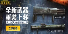 和平精英全新重火力武器、无人攻击机火爆登场 火力对决2.0爆料第二弹