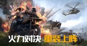 和平精英武装直升机助你玩转海岛 火力对决2.0爆料第三弹