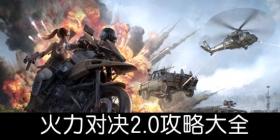 和平精英火力对决2.0攻略汇总 和平精英火力对决2.0攻略大全