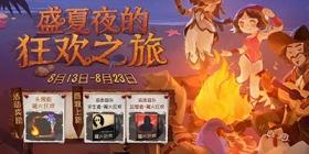 盛夏夜的狂欢之旅 第五人格篝火狂欢活动开启!