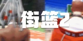 《街篮2》8月19日首发!引领你的街头潮流!