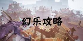 梦想新大陆手游幻乐怎么玩 梦想新大陆手游幻乐技能介绍