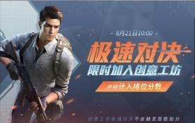 和平精英8月21日七夕玩法、极速对决限时加入 双重新玩法8月21日限时加入