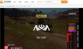 PEL决赛首日:NV-XQF暂列榜首,决赛圈又见拼药大法