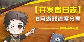 使命召唤手游开发者日志:8月游戏进度分享