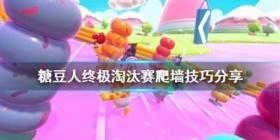 糖豆人终极淘汰赛手游爬墙技巧分享 糖豆人怎么爬墙