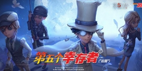 """第五人格联动后篇 """"怪盗基德""""——8.27参上!"""