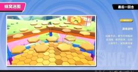 糖豆人终极淘汰赛手游蜂窝迷图地图玩法介绍 蜂窝迷图通关技巧攻略