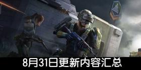 和平精英体验服多种新玩法上线 8月31日更新内容汇总