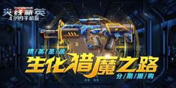 《火线精英ol》9月2日版本更新 猎魔之路第二赛季上线!