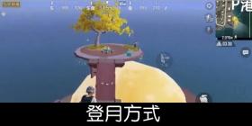 和平精英2020中秋怎么登月 和平精英中秋模式月球刷新位置