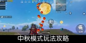 和平精英海岛地图中秋模式玩法攻略 有机会一起登月赏月色吃月饼吧