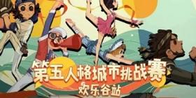 三城连办,《第五人格》城市挑战赛欢乐谷站完美收官!