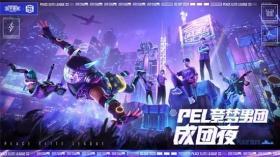 和平精英PEL竞梦男团成团夜圆满结束 竞梦者套装现正火热上线!