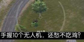 和平精英火力对决38处刷新点攻略 手握10个无人机,还愁不吃鸡?