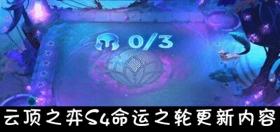 云顶之弈手游S4命运之轮9月17日更新 第四赛季命运之轮更新内容