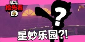 乱斗抢先看:荒野乱斗新主题季【星妙乐园】即将开园!