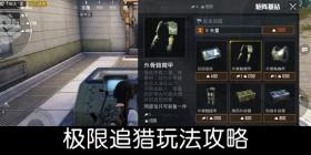 和平精英极限追猎玩法攻略 和平精英极限追猎外骨骼制造攻略