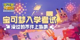 9月开学季 《宝可梦大探险》开启入学测试送开学大礼!