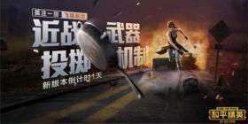 和平精英全新版本极限追猎将于9月16日正式上线