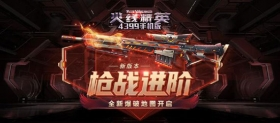 《火线精英ol》9月16日版本更新 全新爆破地图开启!