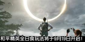 和平精英全日食玩法将于9月19日开启!