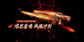 战魂冲刺 《生死狙击》手游熔岩战魂能量盾墙!