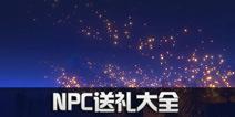 原神NPC送礼大全 原神哪些NPC送东西