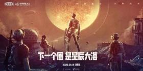 和平精英携手中国国家天文 邀您一同见证日食再现