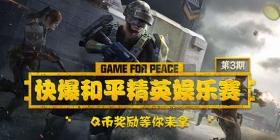 好游快爆娱乐赛第三期极限追猎玩法邀你周末来战!