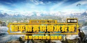 和平精英第十期水友赛一起探索山谷吧 9月26日水友赛和山谷地图一起来了!