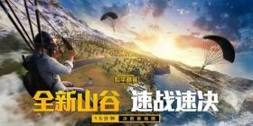 和平精英全新山谷9月26日上线,绝美花海+露天温泉 和平精英新地图爆料第1弹