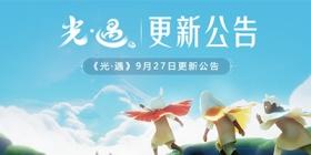 光遇9月27日更新公告 双节活动即将开启