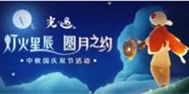 光遇9月27号更新公告:双节活动拉开序幕