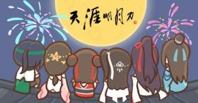 十城升明月 天涯明月刀手游上线盛典10.14来袭,倒数不删档开启!