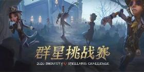 第五人格群星挑战赛IVS 全新国际对抗,震撼来袭!