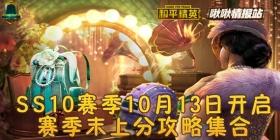 和平精英SS10赛季10月13日开启丨啾啾情报站第十期