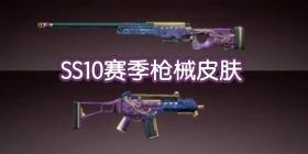 和平精英SS10赛季枪械皮肤是什么 和平精英SS10赛季枪械皮肤
