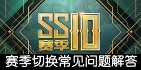 和平精英赛季切换FAQ 迎战SS10,赛季切换常见问题解答