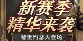 第五人格10.5更新 精华2上线,ZQ战队夺冠活动开启!