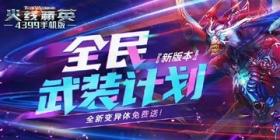 《火线精英ol》10月14日更新 折扣商店限时开启!