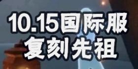 光遇10月15日复刻先祖 10.15旅行先祖位置