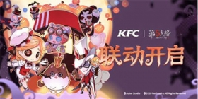第五人格X KFC联动长图活动机制曝光
