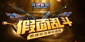 《火线精英ol》10月21日更新 万圣节商店限时开启!