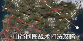 和平精英山谷地图战术打法攻略 和平精英山谷地图进圈攻略