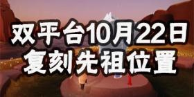 光遇10月22日复刻先祖位置 光遇10.22复刻先祖在哪里